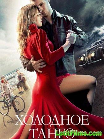 Скачать фильм Холодное танго (2017)