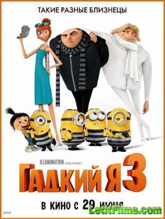 Скачать мультфильм Гадкий Я 3 / Despicable Me 3 (2017)