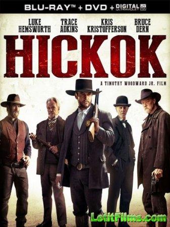 Скачать фильм Хикок / Hickok (2017)