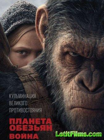 Скачать фильм Планета обезьян: Война / War for the Planet of the Apes (2017 ...