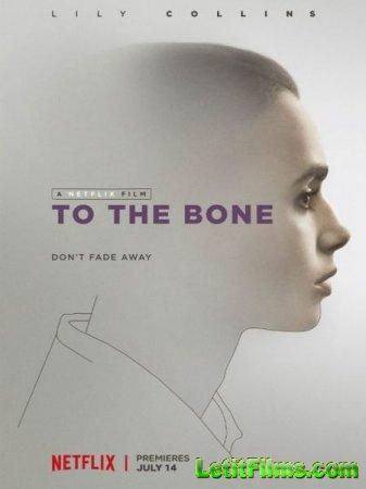 Скачать фильм До костей / To the Bone (2017)