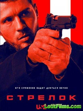 Скачать Стрелок / Shooter - 2 сезон (2017)