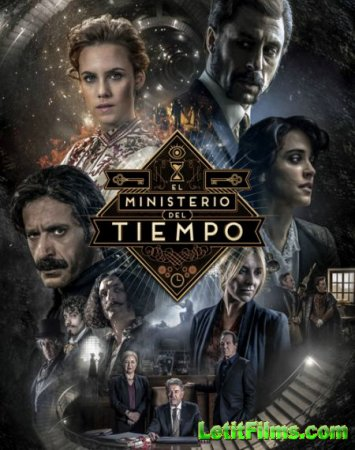 Скачать Министерство времени / El ministerio del tiempo - 3 сезон (2017)