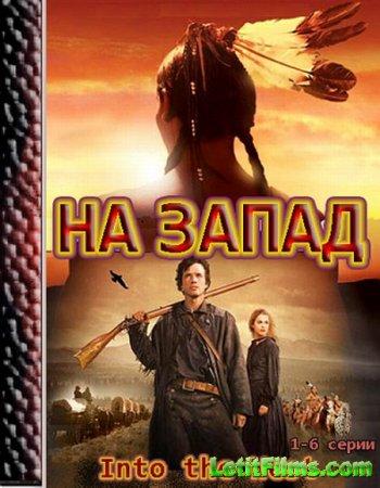 Скачать На Запад / Into the West [2005]