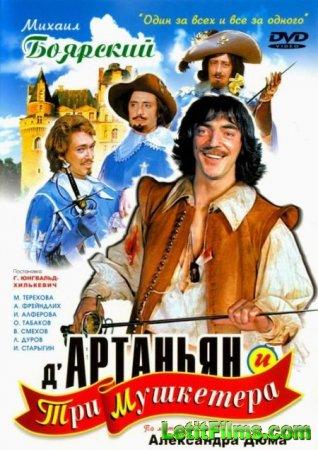 Скачать Д`Артаньян и три мушкетера (Все фильмы) [1979-2009]
