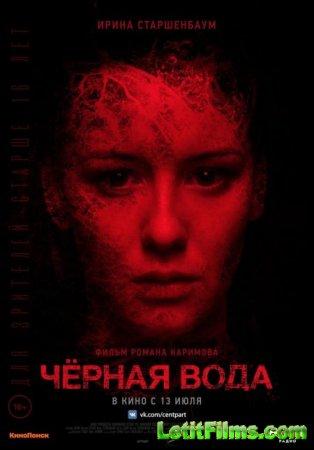 Скачать кинокартина Черная основа жизни (2017)