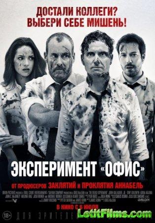 Скачать фильм Эксперимент Belko / The Belko Experiment (2016)