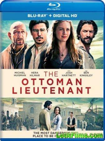 Скачать фильм Горы и камни / The Ottoman Lieutenant (2017)
