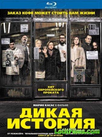 Скачать фильм Дикая регесты / El bar (2017)