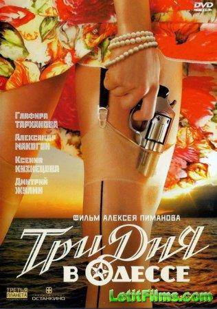 Скачать фильм Три дня в Одессе [2007]