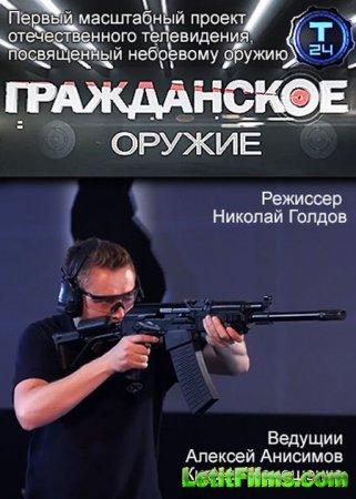 Скачать Гражданское пулемет [2016-2017]