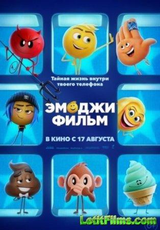 Скачать мультфильм Эмоджи фильм / The Emoji Movie (2017)