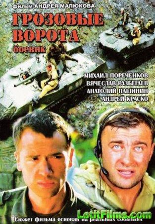 Скачать Грозовые пролив [2006]