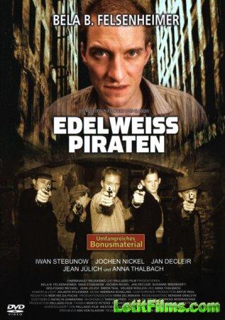 Скачать фильм Пираты Эдельвейса / Edelweiss Pirates [2004]