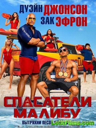 Скачать фильм Спасатели Малибу / Baywatch (2017)