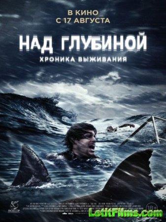 Скачать фильм Над глубиной: Хроника выживания / Open Water 0: Cage Dive (2017)