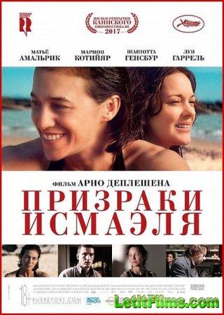 Скачать фильм Призраки Исмаэля (2017)