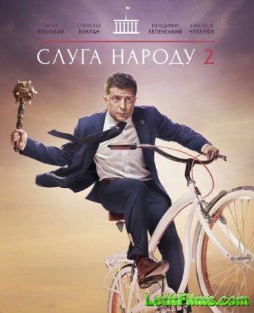 Скачать фильм Слуга народа 2 (2017)
