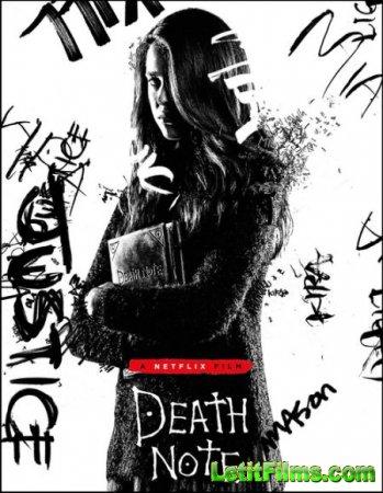 Скачать фильм Тетрадь смерти / Death Note (2017)