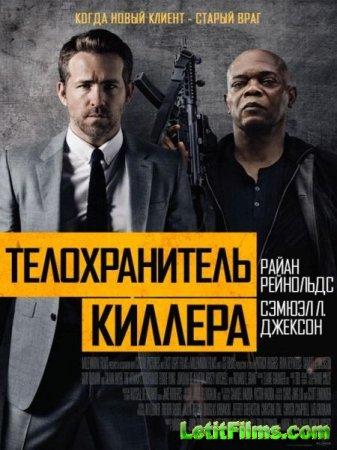 Скачать фильм Телохранитель киллера / The Hitman's Bodyguard (2017)