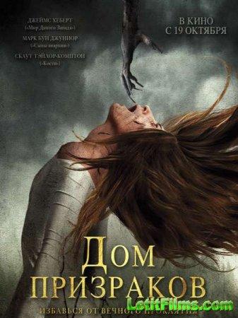 Скачать фильм Дом призраков / Ghost House (2017)