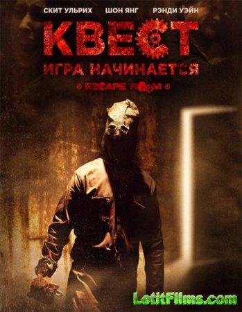 Скачать фильм Квест / Escape Room (2017)