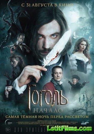 Скачать фильм Гоголь. Начало (2017)