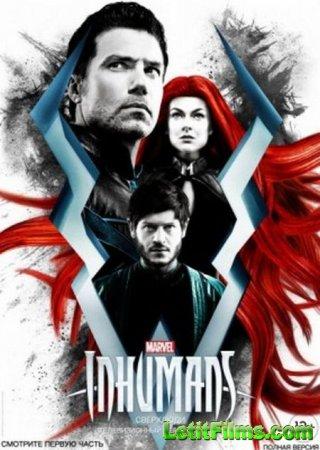 Скачать фильм Сверхлюди / Нелюди / Inhumans (2017)