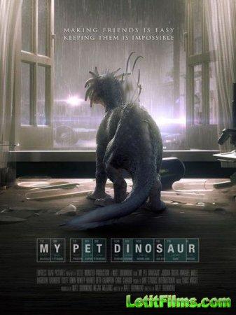 Скачать фильм Мой любимый динозавр / My Pet Dinosaur (2017)