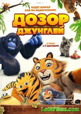 Скачать мультфильм Дозор джунглей (2017)