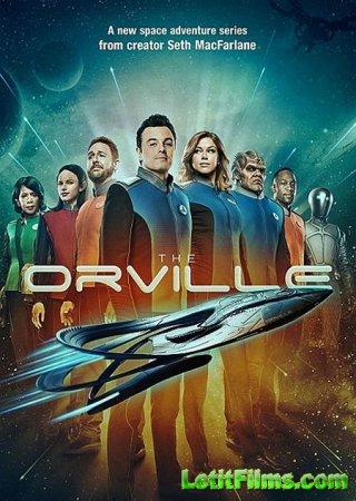 Скачать Орвилл / The Orville - 1 сезон (2017)