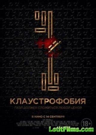 Скачать фильм Клаустрофобия / Escape Room (2017)