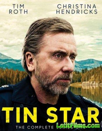 Скачать Стальная звезда / Жестяная звезда / Tin Star [2017]