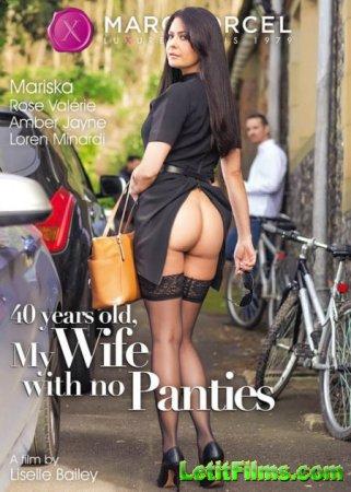 Скачать 40 years old, My Wife With no Panties / В 40 лет, моя жена ходит бе ...