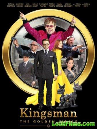 Скачать фильм Kingsman: Золотое кольцо / Kingsman: The Golden Circle (2017)