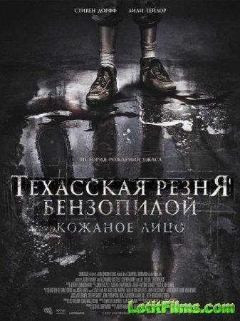 Скачать фильм Техасская резня бензопилой: Кожаное лицо / Leatherface (2017)