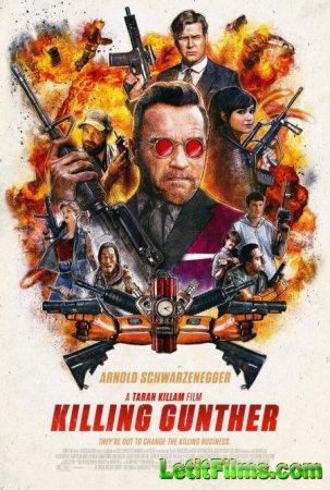 Скачать фильм Убить Гюнтера / Killing Gunther (2017)