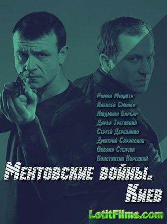 Скачать Ментовские войны. Киев (2017)