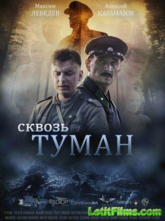 Скачать фильм Сквозь туман (2016)