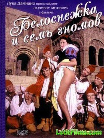 Скачать Snow White and 7 Dwarfs / Белоснежка и Семь Гномов (1995)