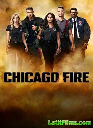 Скачать Пожарные Чикаго / Чикаго в огне / Chicago Fire - 6 сезон (2017)