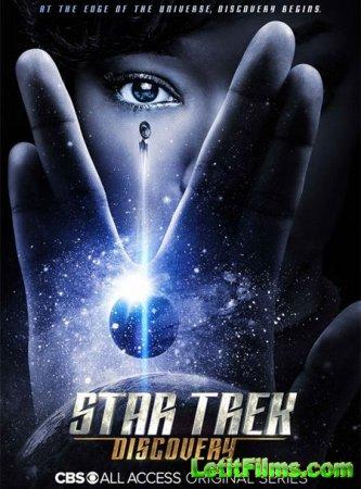 Скачать Звёздный путь: Дискавери (1 сезон) / Star Trek: Discovery [2017]