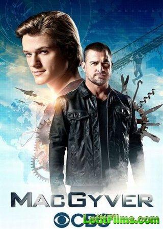 Скачать МакГайвер (2 сезон) / MacGyver 2 [2017]