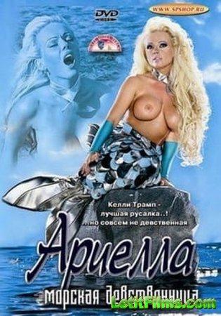Скачать Ariella / Ариэлла - озорная русалка (2013)