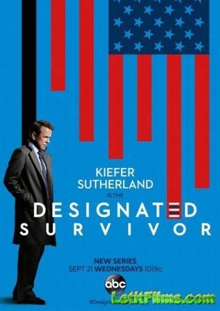 Скачать Последний кандидат (2 сезон) / Designated Survivor [2017]