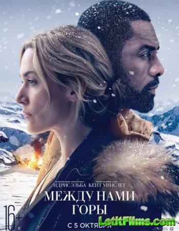 Скачать фильм Между нами горы / The Mountain Between Us (2017)