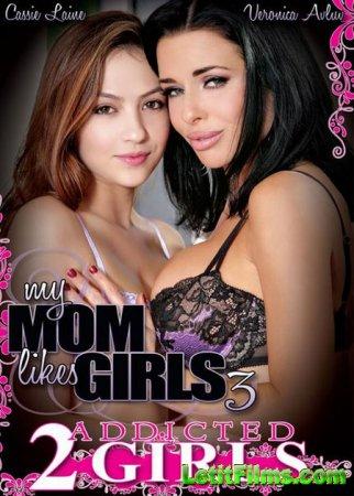 Скачать My Mom Likes Girls 3 / Моей маме нравятся девочки 3 [2013]