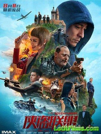 Скачать фильм Авантюристы / The Adventurers (2017)