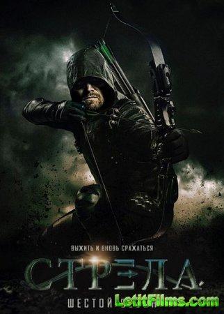 Скачать Стрела / Arrow - 6 сезон (2017)