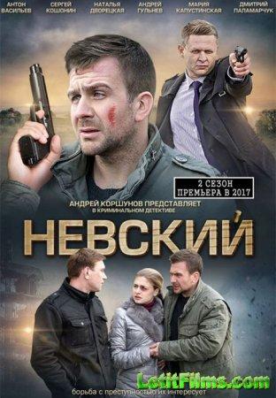 Скачать Невский (2 сезон) Проверка на прочность [2017-2018]